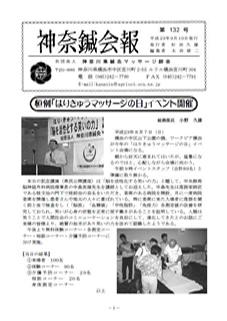 newsletter_132