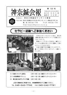 newsletter_133