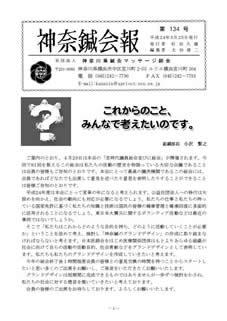 newsletter_134