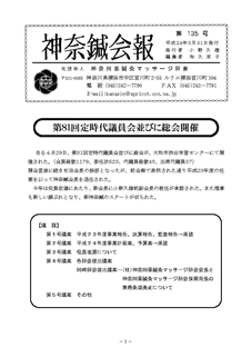 newsletter_135