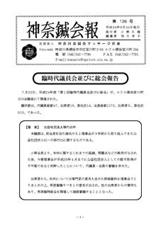newsletter_136
