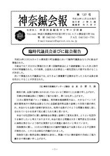 newsletter_137