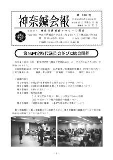 newsletter_139