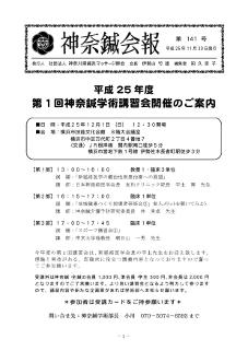会報1410001