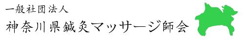 一般社団法人 神奈川県鍼灸マッサージ師会