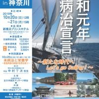 第18回東洋療法推進大会神奈川ポスター_500